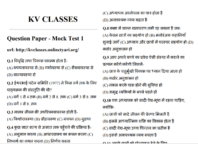 UPTET Mock Test in Hindi PDF Download