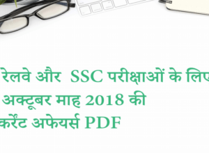 October 2018 Current Affairs in Hindi & English for SSC & Railway