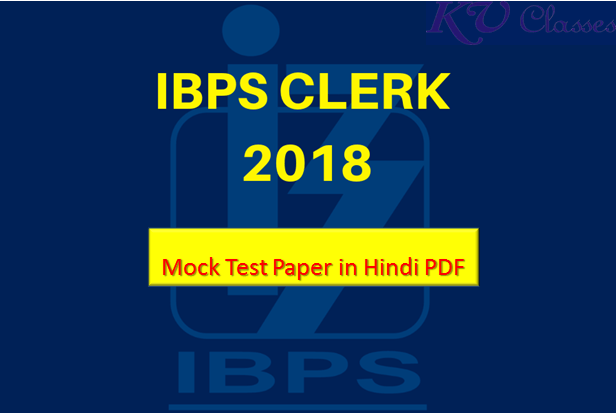Free IBPS Clerk Mock Test in Hindi PDF Download