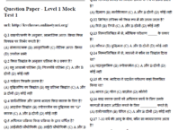 CTET Mock Test in Hindi Medium Paper 1 PDF Download