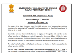 rrb-alp-technician-result-out