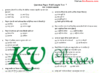 Question Paper Full Length Test 7