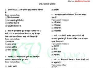 (Hindi) BSSC INTER LEVEL( 10+2) PRACTICE SET-9