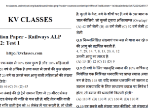 RRB ALP Mock Test 2018 for Stage-02