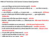 RRB ALP/Technician 2018 General Science Asked Question in Hindi