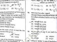 Haryana SI Questions Paper 02.12.2018 (All Shift)