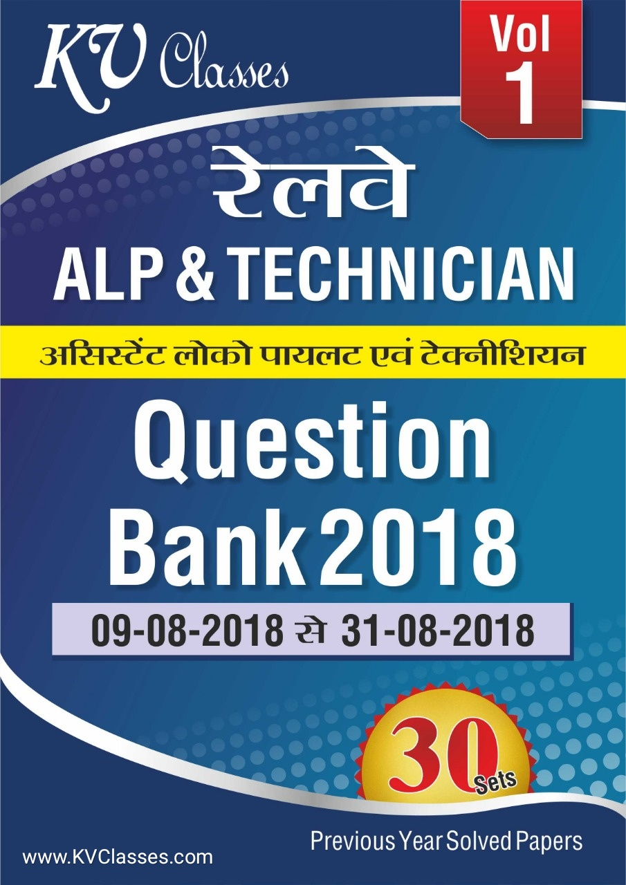 RRB ALP Technician Exam 2018 Questions Bank with Detailed Solutions
