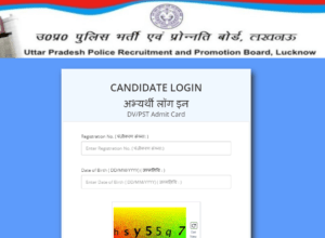 UP Police Constable Final Result 2019 Out