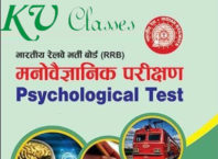 CBT 3 Psycho Test :- Following Directions Test 1