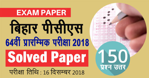 64th BPSC Prelims 2018 Solved Paper in Hindi