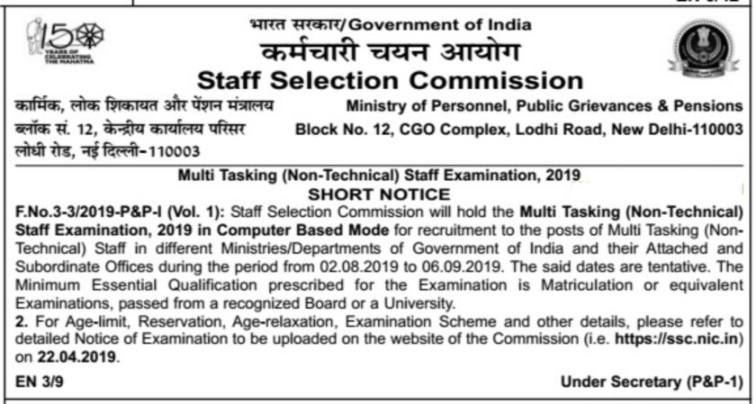 SSC MTS 2019 Recruitment Notification Short Notice