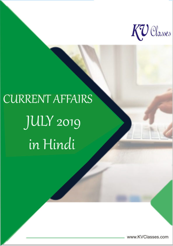 Current Affairs July 2019 in Hindi PDF Download