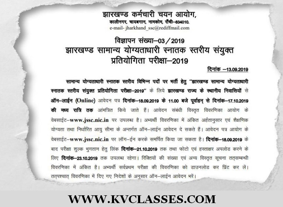 JSSC Graduate Level Online Form