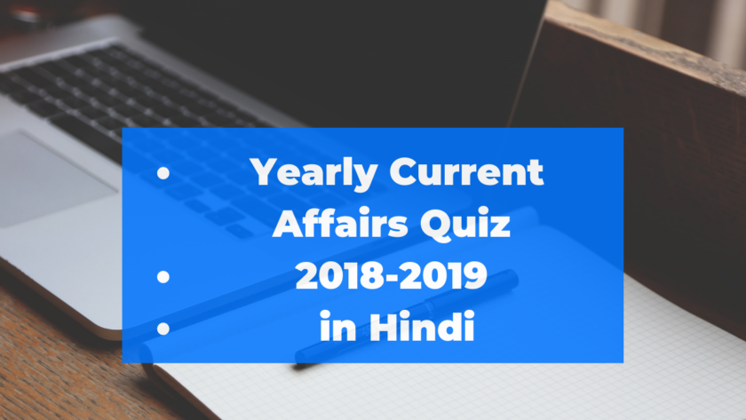 Yearly Current Affairs Quiz 2018-2019 in Hindi| PDF Download