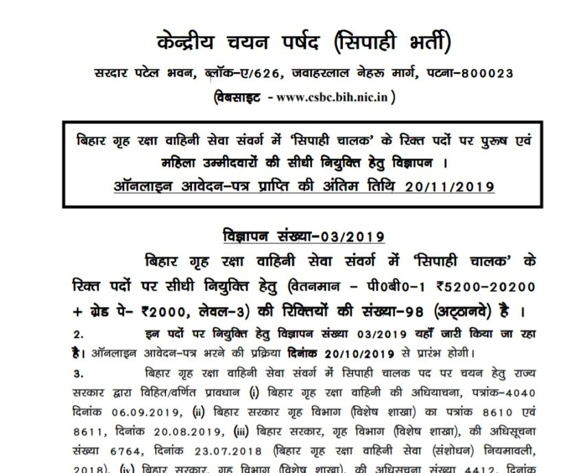 Bihar Police Home Guard Driver Online Form 2019
