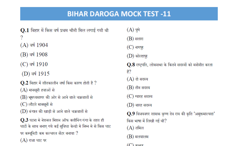Bihar Daroga mock Test in Hindi