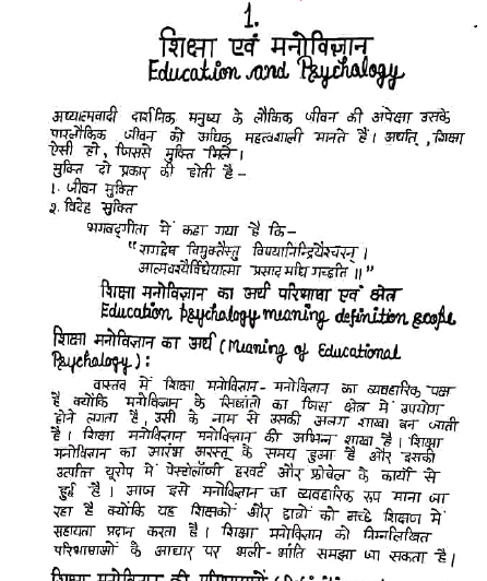 CTET Complete Handwritten Notes in Hindi