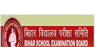 Bihar Board 12th Result: Bihar BSEB Board Inter Results 2020